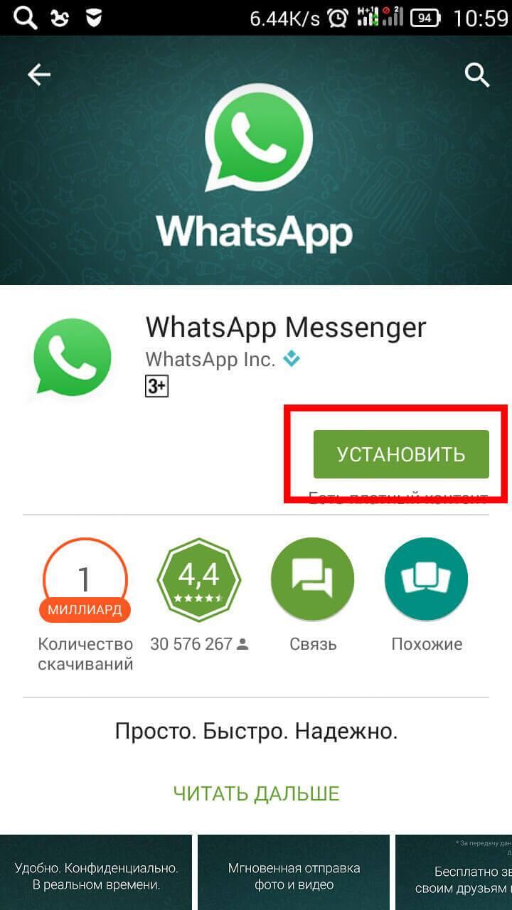 Как скачать WhatsApp для Android
