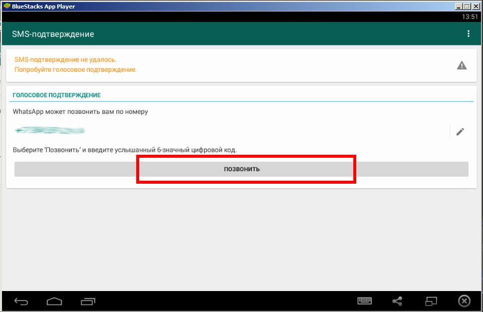Как установить WhatsApp на компьютер с помощью эмулятора Андроид
