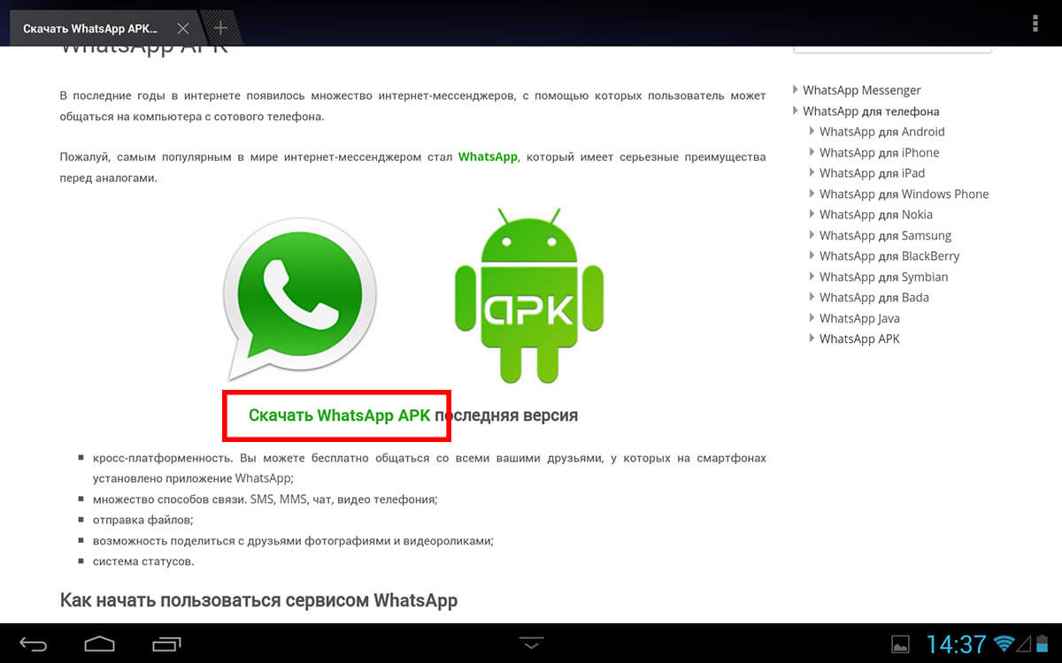 WhatsApp для планшета