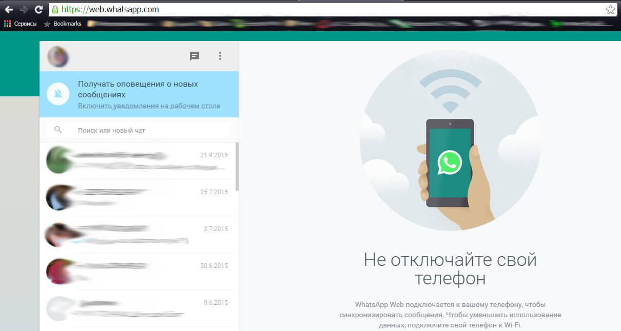 WhatsApp Web для компьютера
