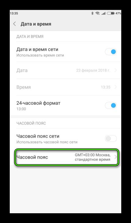 Выбор часового пояса в Android