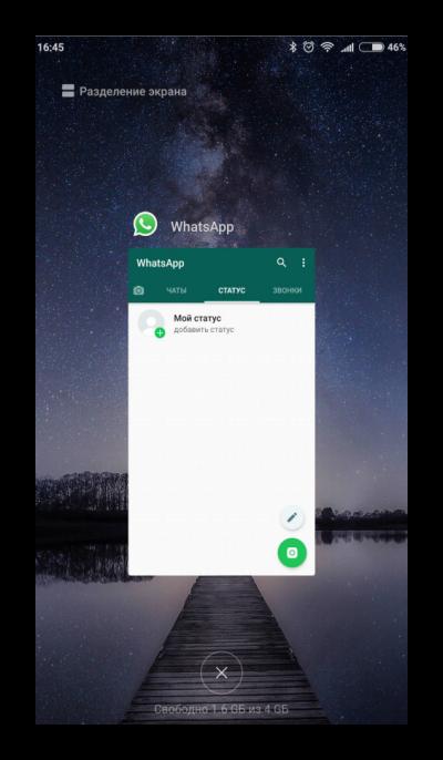 Выгружение приложения из памяти Android