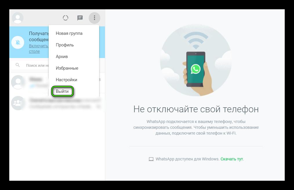 Выйти из WhatsApp Web
