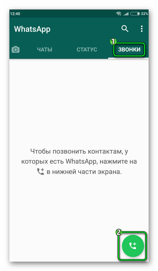Добавление контакта в приложении WhatsApp
