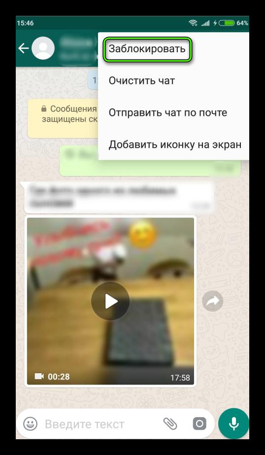 Кнопка Заблокировать в чате WhatsApp