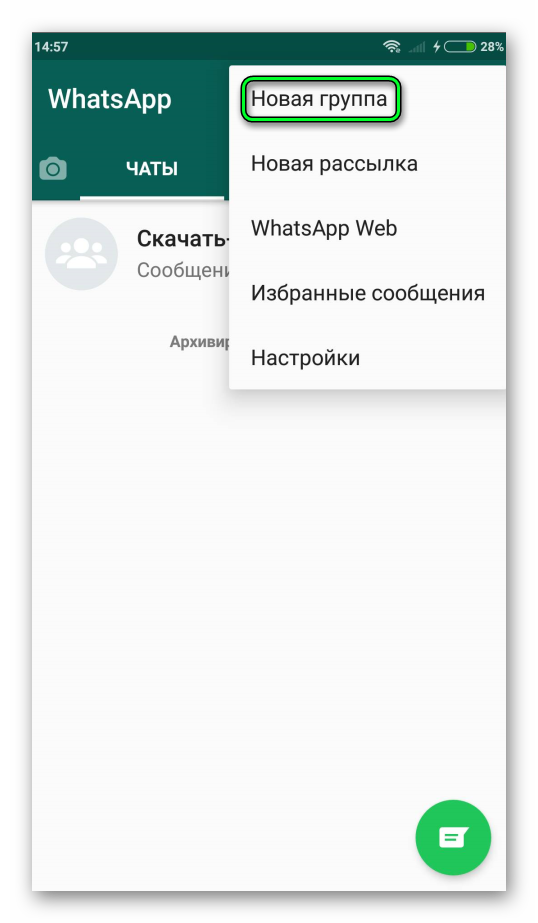 Кнопка Новая группа в WhatsApp