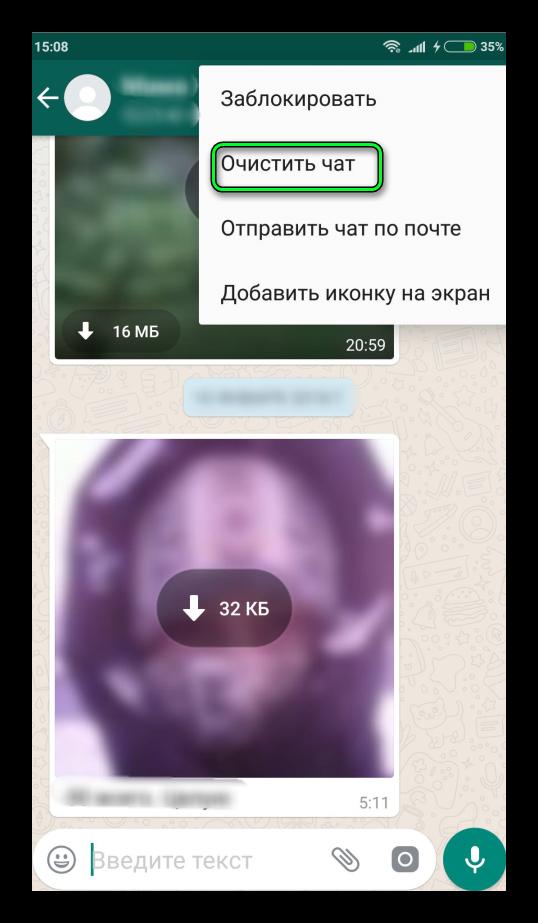 Кнопка Очистить чат WhatsApp