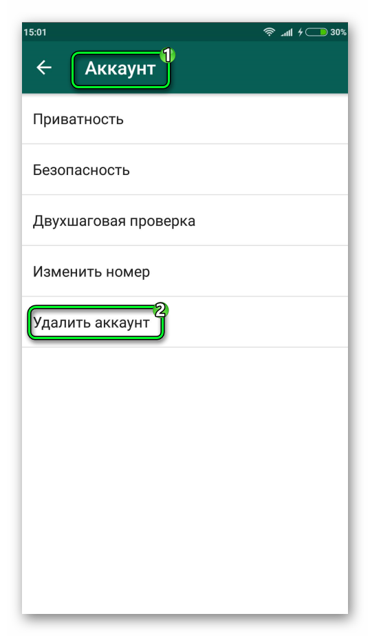 Кнопка Удалить аккаунт в WhatsApp