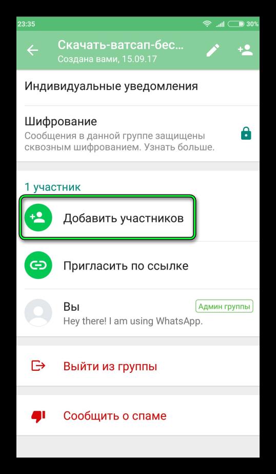Кнопка добавления участника в группу WhatsApp
