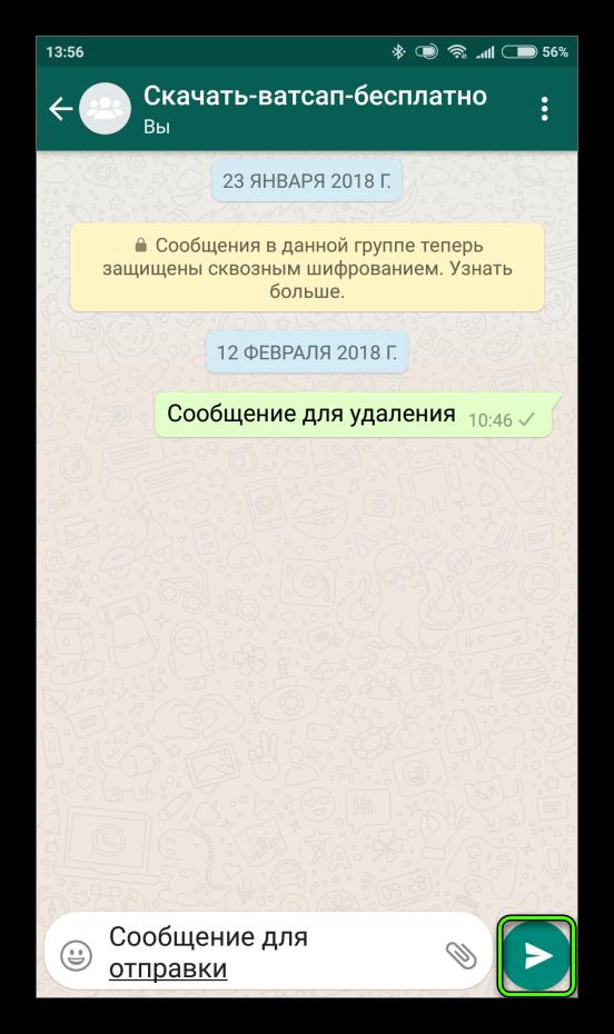 Кнопка отправки сообщения WhatsApp