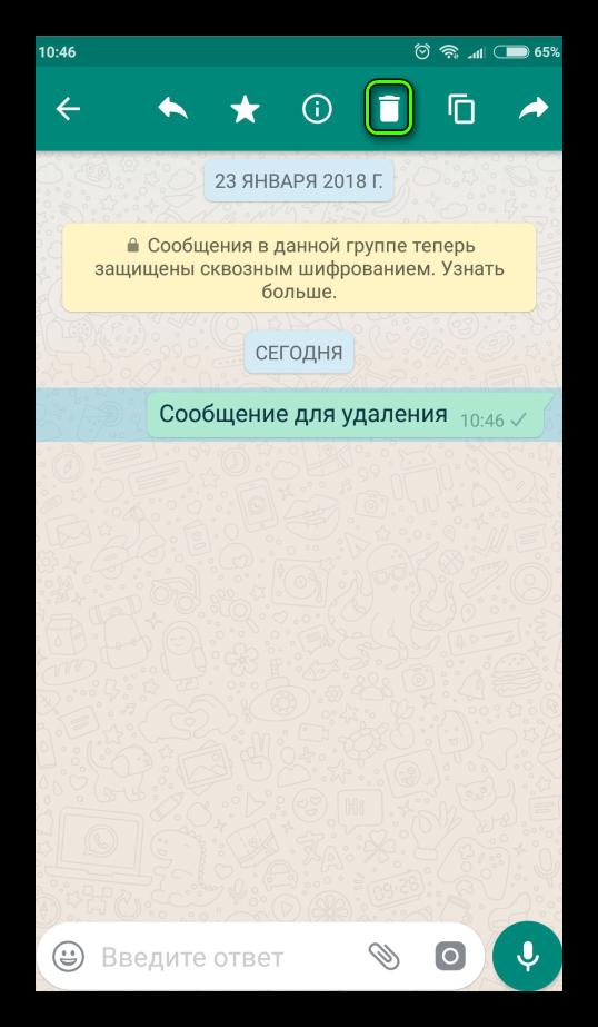 Кнопка удаления сообщения WhatsApp