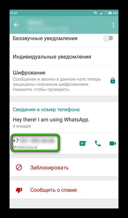 Номер в международном формате в WhatsApp