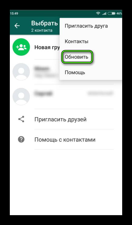 Обновить контакты WhatsApp