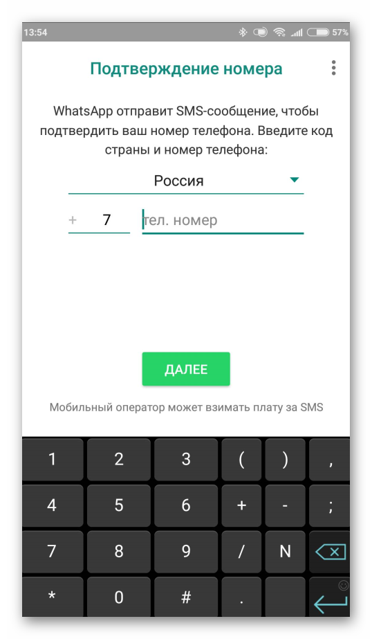 Окно первого запуска WhatsApp