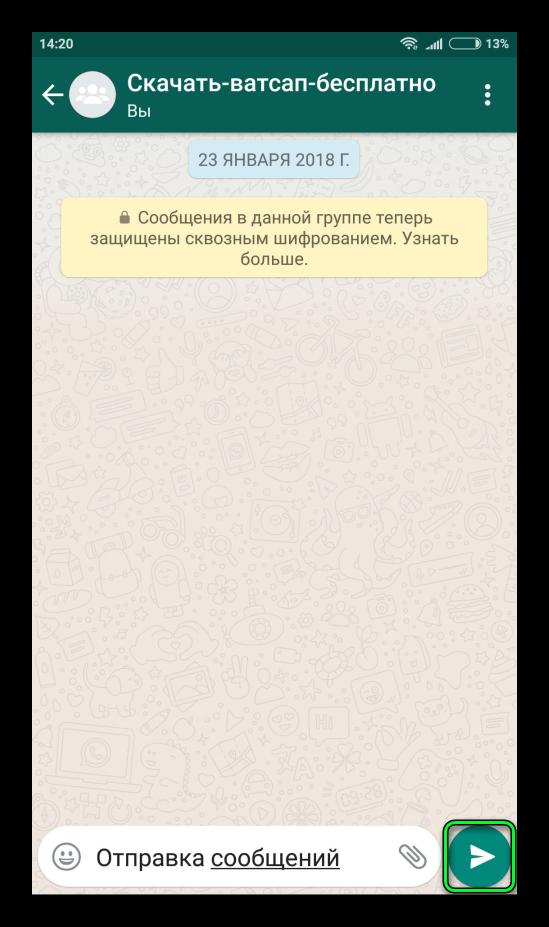 Отправка сообщений WhatsApp