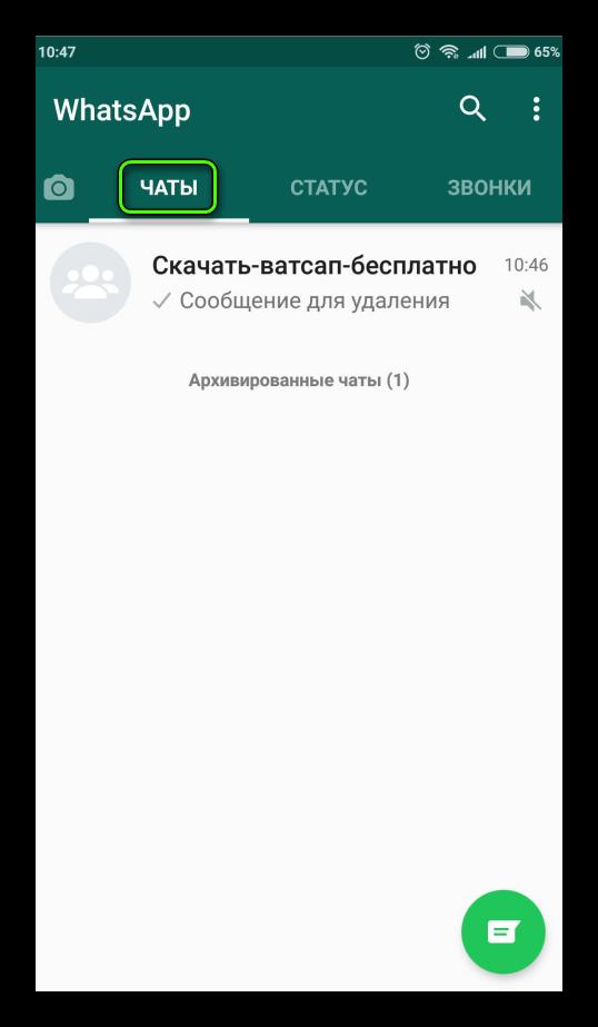 Переход в категорию Чаты WhatsApp