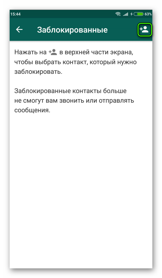 Пополнение черного списка WhatsApp