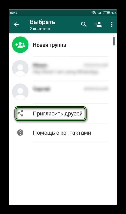 Приглашение друзей в WhatsApp