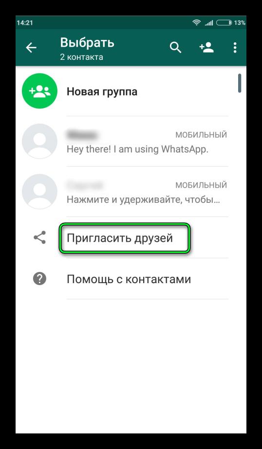 Приглашение новых пользователей в WhatsApp