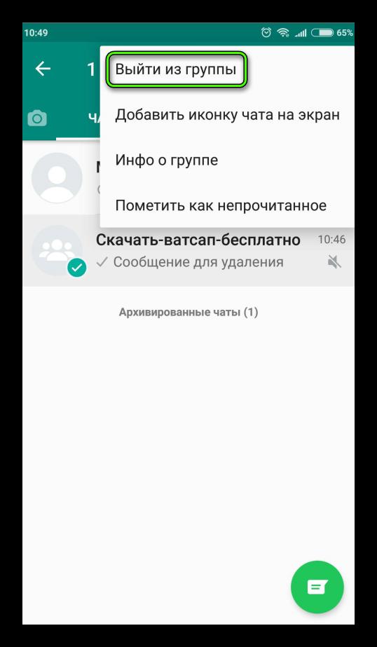группа знакомств в whatsapp