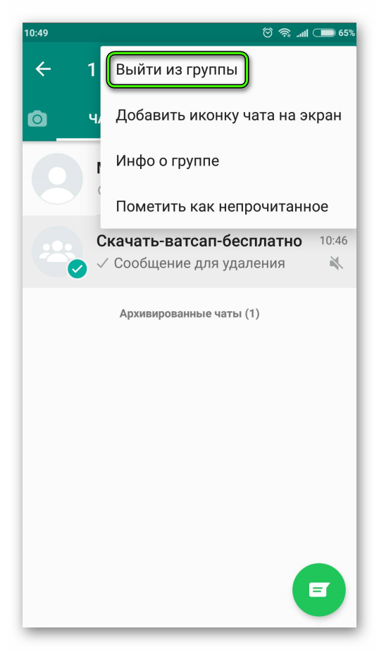 Пункт Выйти из группы WhatsApp