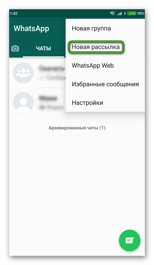 Пункт Новая рассылка WhatsApp