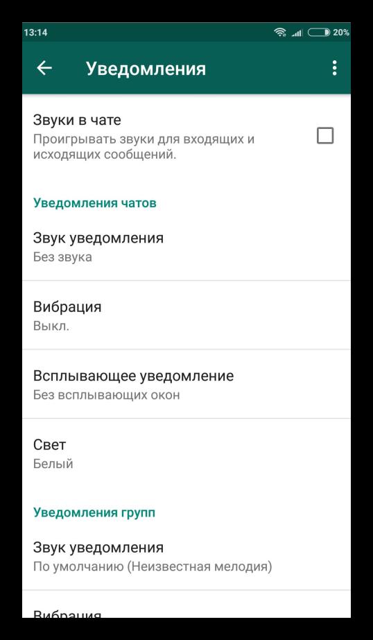 Раздел Уведомления для WhatsApp
