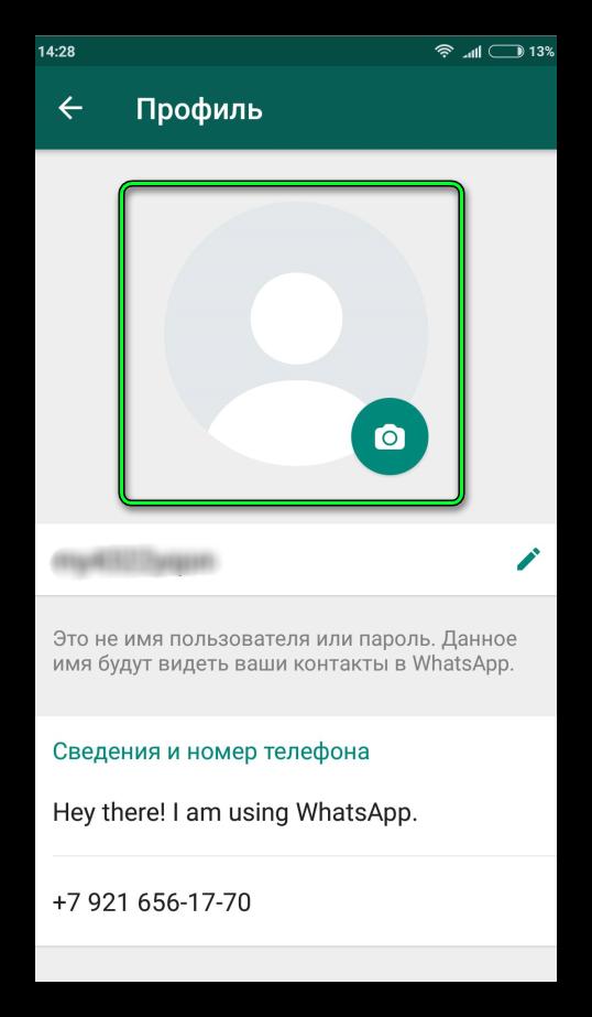 Смена аватарки в параметрах WhatsApp