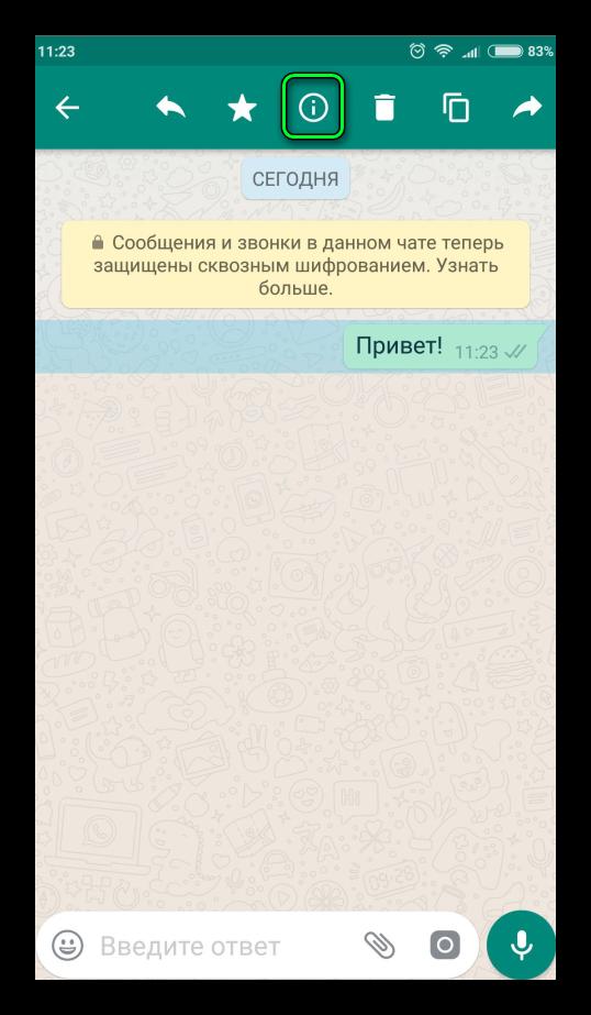 Тап по значку в виде i WhatsApp