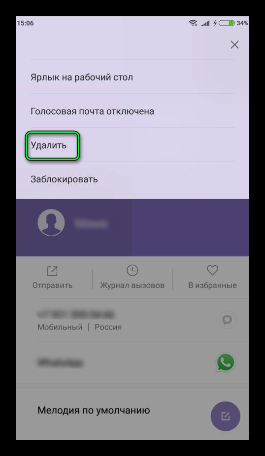 Удалить контакт в адресной книге Android