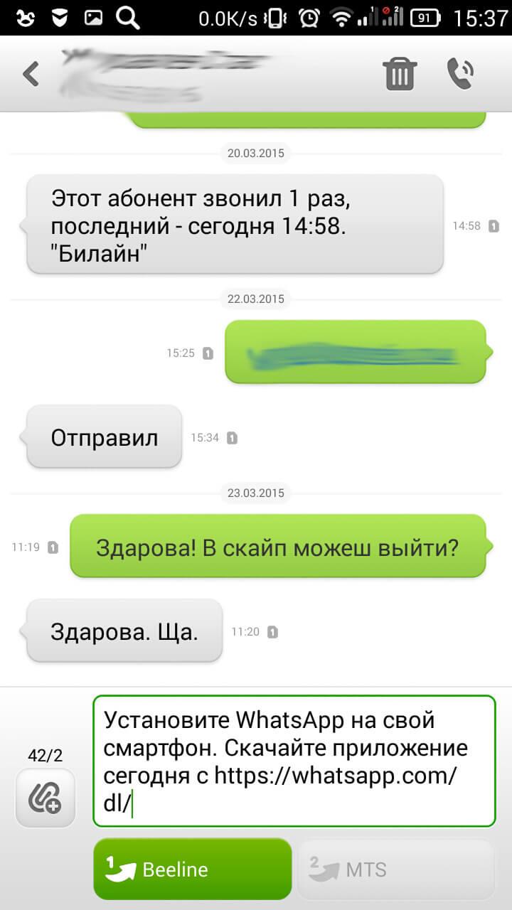 Как добавить контакт в WhatsApp