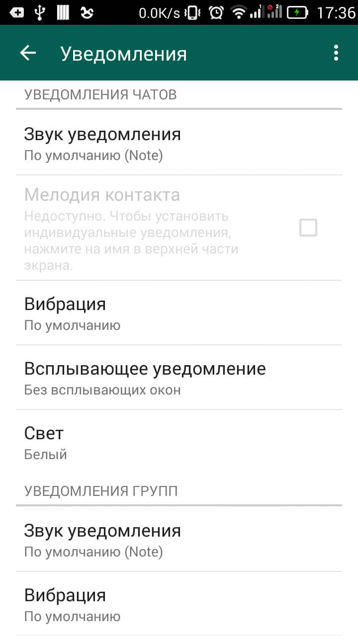 Как настроить WhatsApp