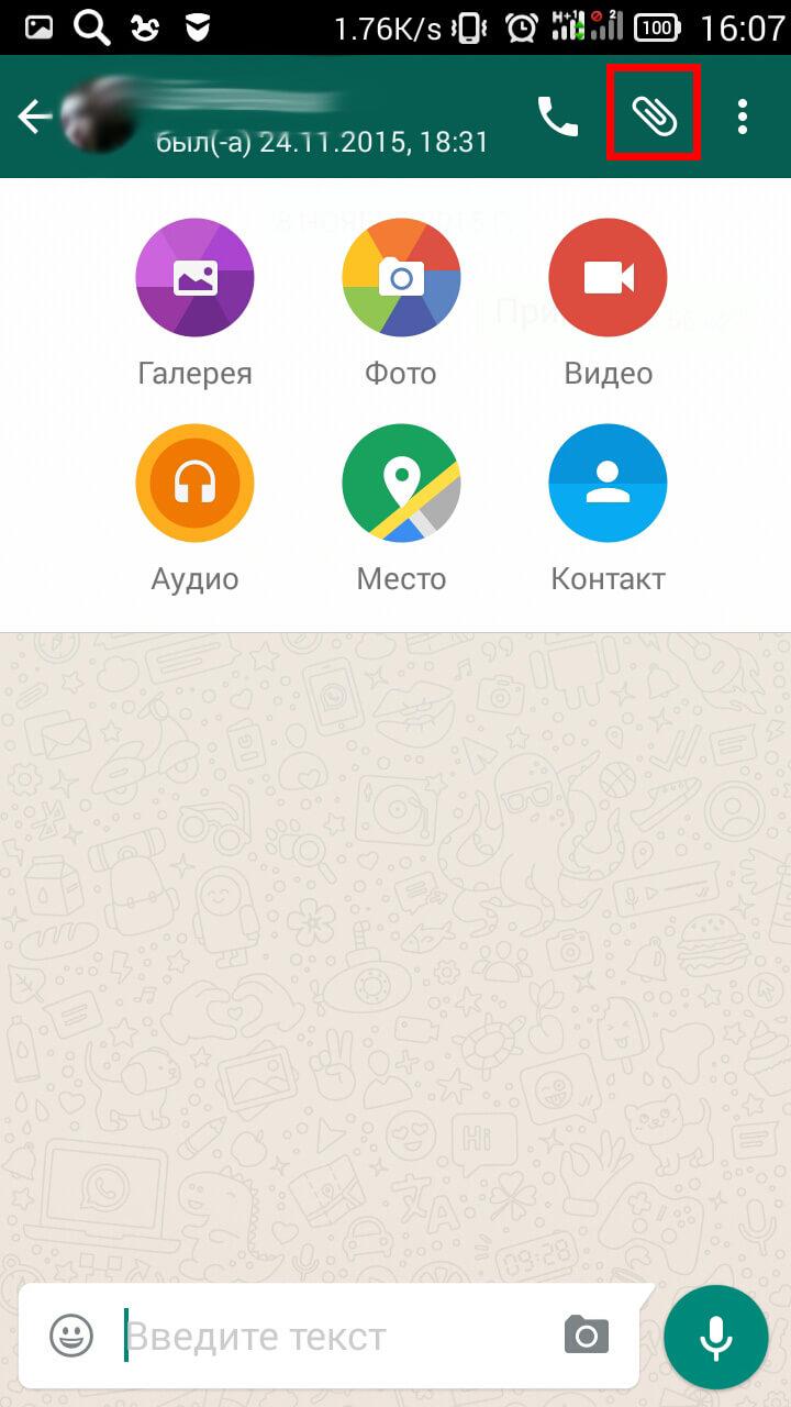 Как отправить музыку, видео или фото в WhatsApp