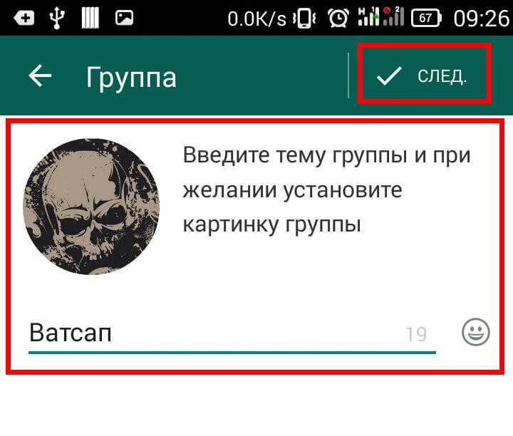 Как создать группу в Whatsapp