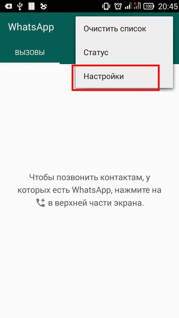 Как удалить аккаунт WhatsApp