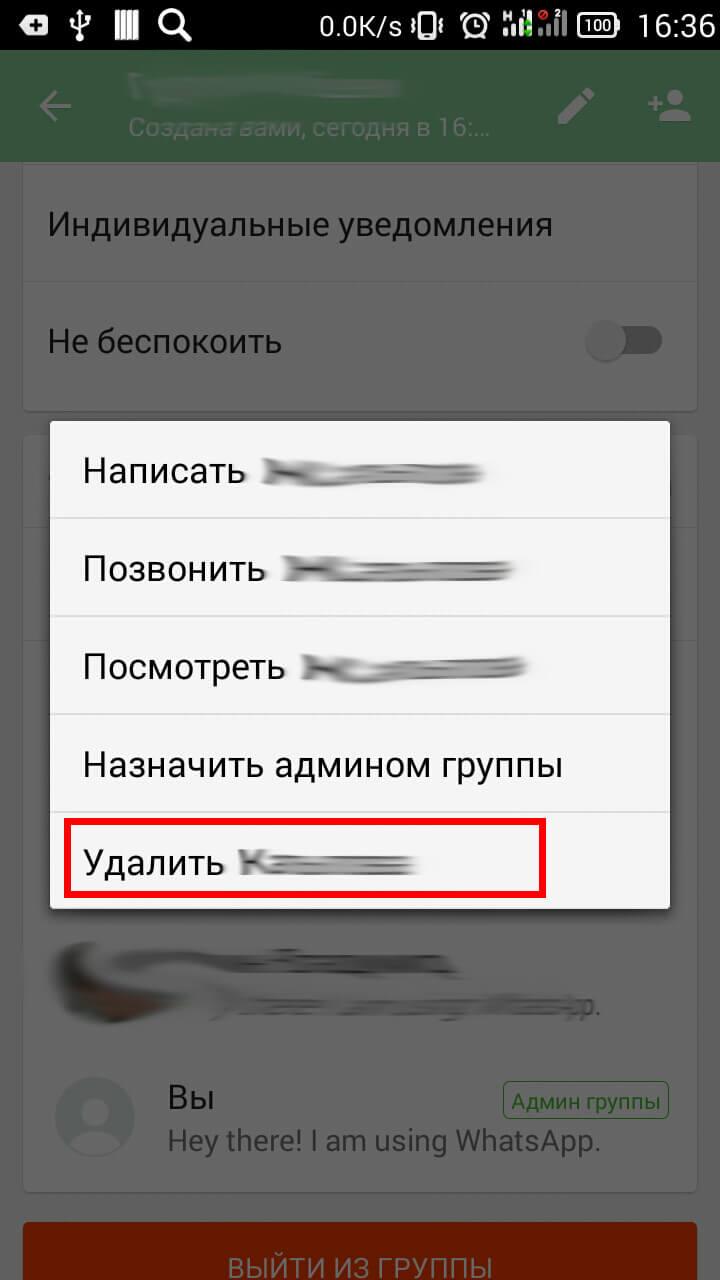 Как удалить группу в WhatsApp