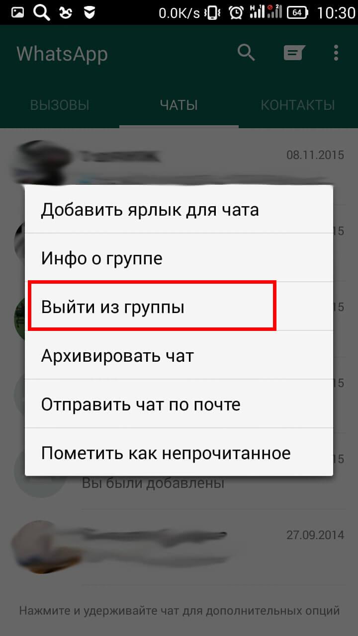 Как удалить сообщение или чат в WhatsApp
