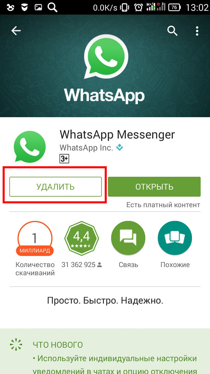Удалить WhatsApp из ОС Android