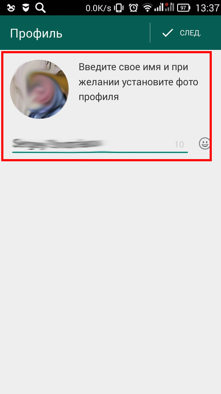 Как установить WhatsApp на Андроид