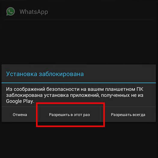 Разрешение инсталляции приложения WhatsApp на Android