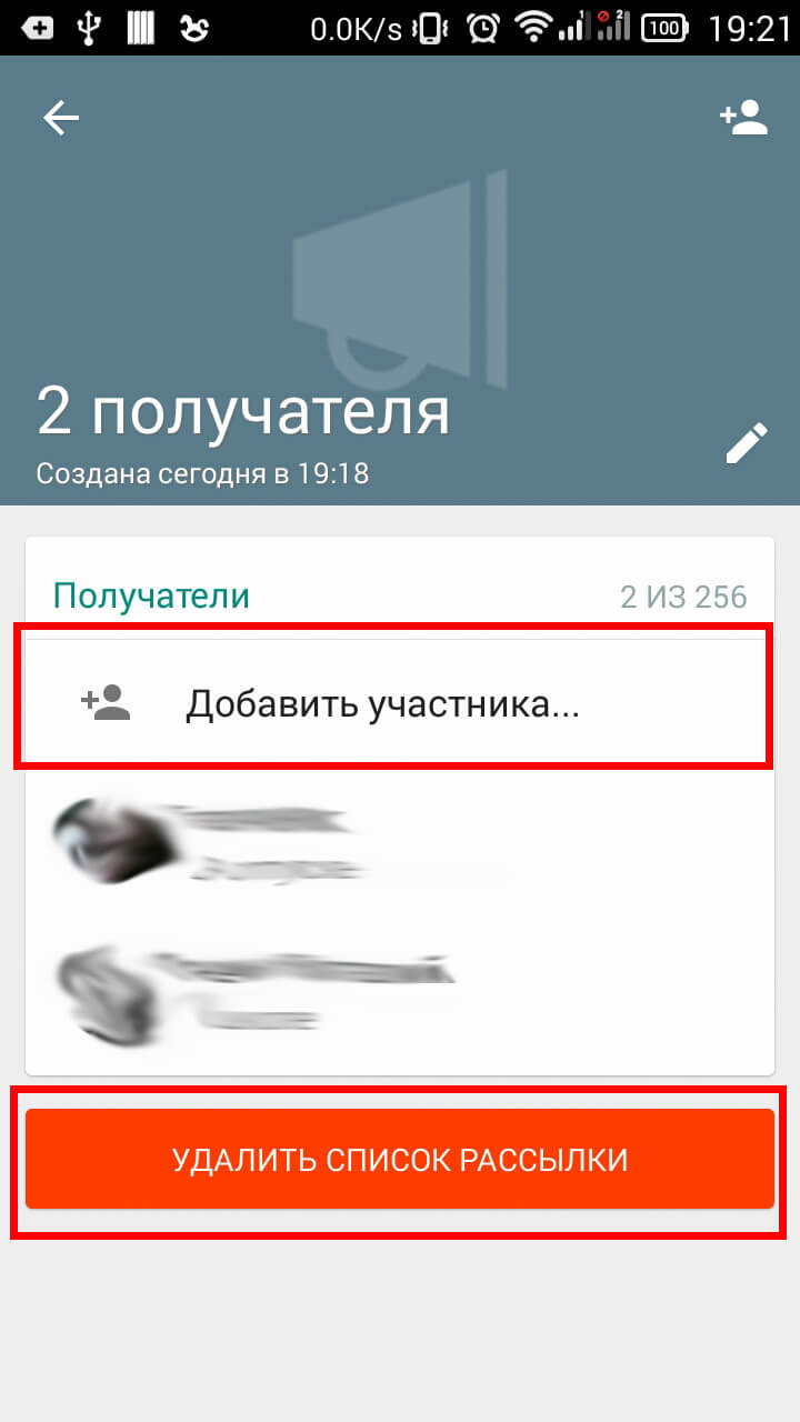Рассылка WhatsApp