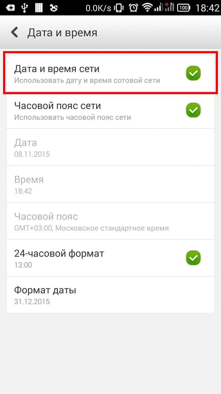 Whatsapp неправильная дата и время
