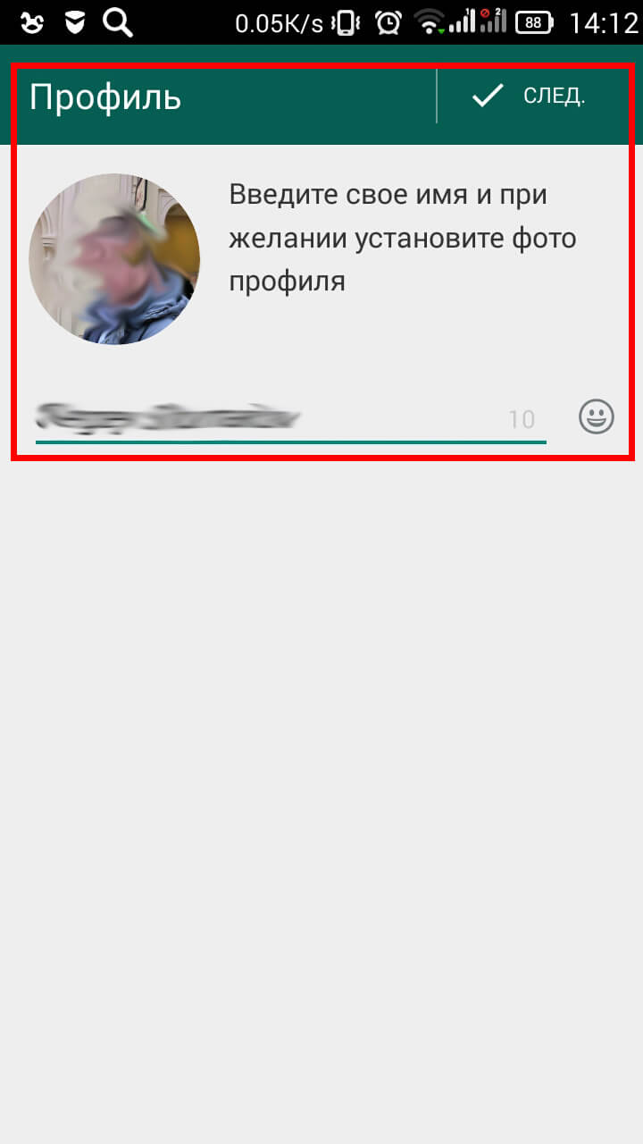 Whatsapp регистрация