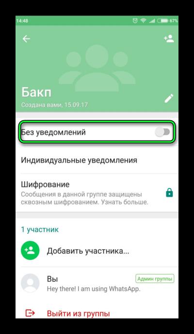 Активация режима Не беспокоить в группе WhatsApp