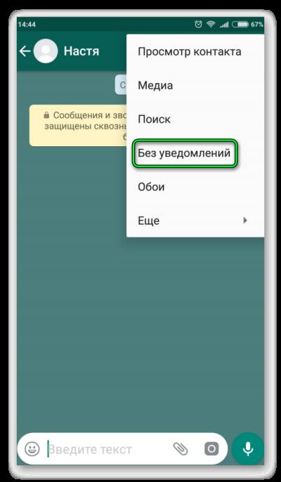 Активация режима Не беспокоить WhatsApp