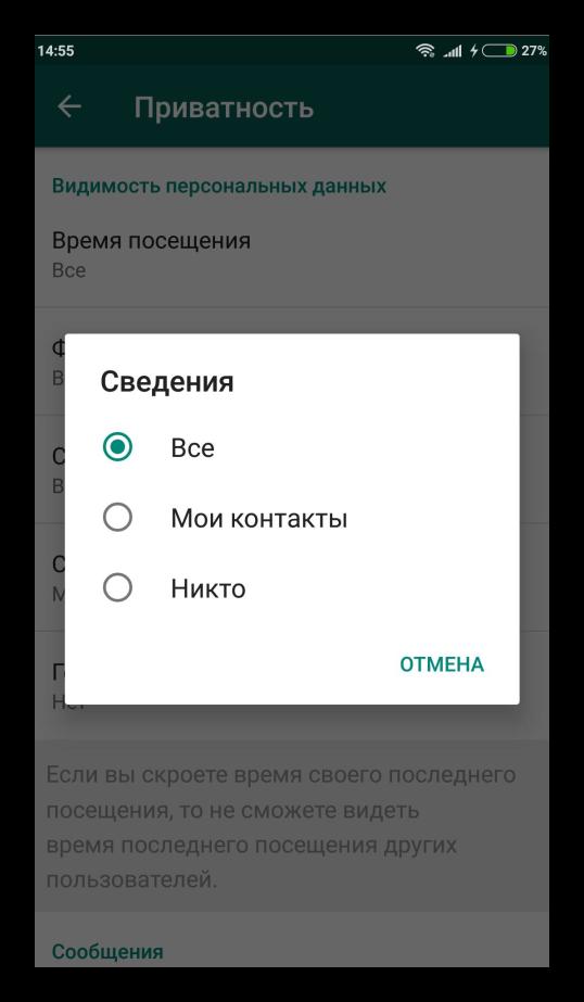 Варианты настройки приватности для WhatsApp