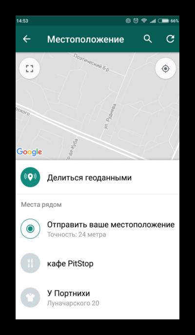 Демонстрация геолокации в WhatsApp