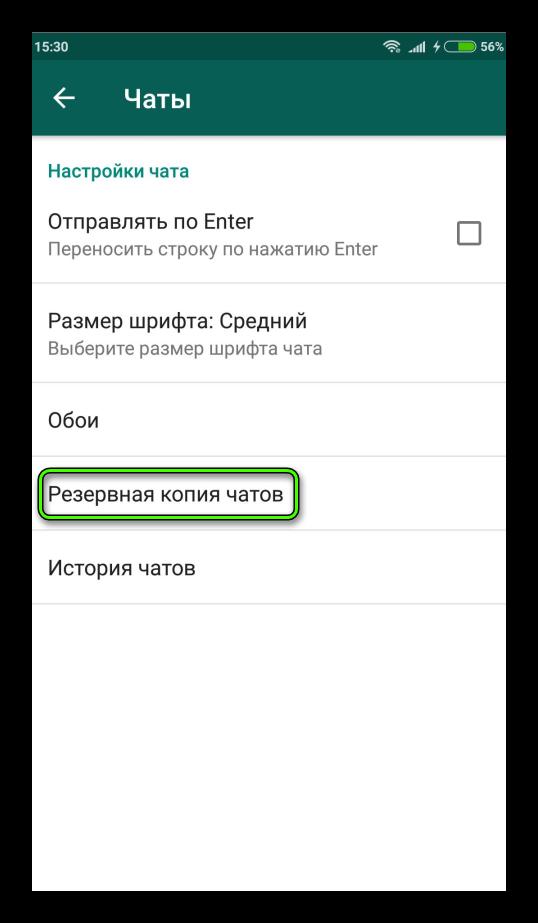 Кнопка Резервная копия чатов WhatsApp