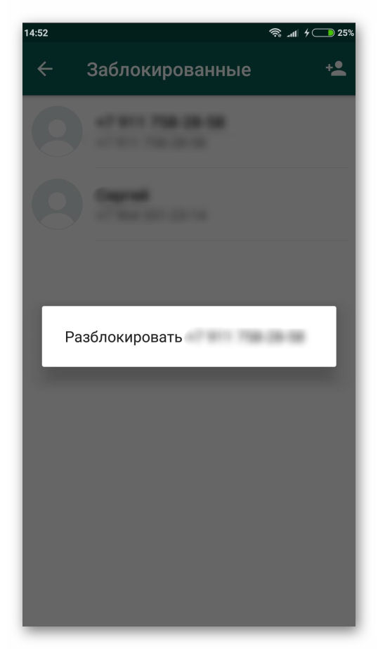 Кнопка разблокировки контакта в WhatsApp