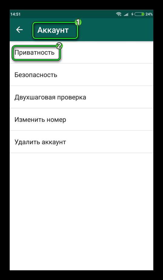 Переход в раздел приватность для приложения WhatsApp